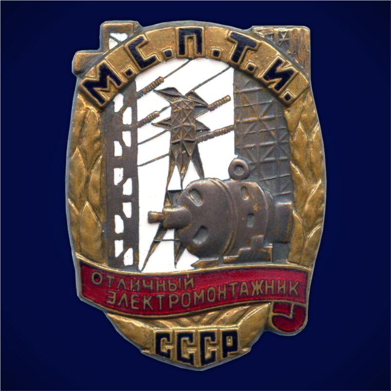 Знак Отличный электромонтажник МСПТИ СССР 1946 год