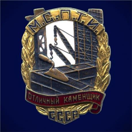 Знак Отличный каменщик МСПТИ СССР 1946 год
