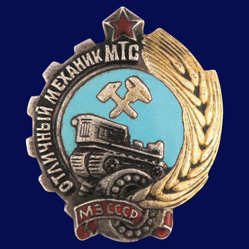 Знак Отличный механик МТС МЗ СССР