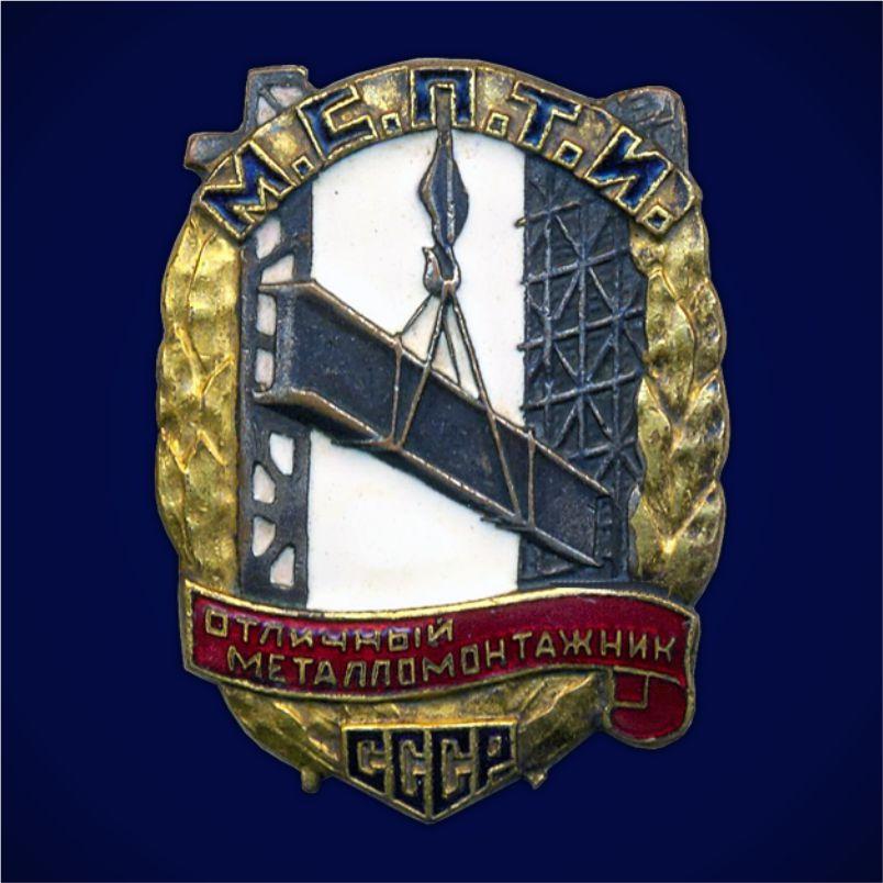 Знак Отличный металломонтажник МСПТИ СССР 1946 год