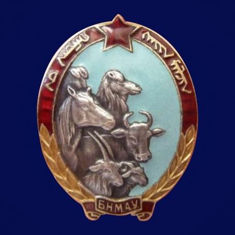 Знак Отличный пастух МНР
