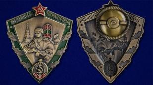 Знак «Отличный пограничник МВД» - аверс и реверс