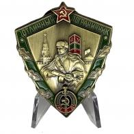 Знак Отличный пограничник МВД на подставке