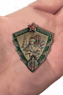 """Знак """"Отличный пограничник СССР"""""""