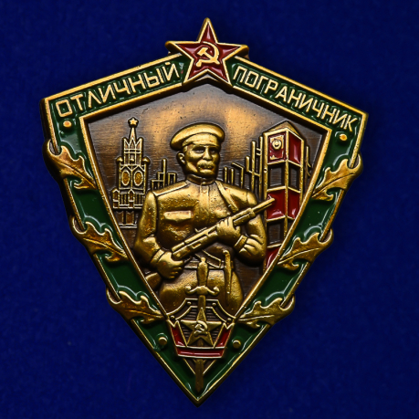 Знак Отличный пограничник СССР, 1963 год