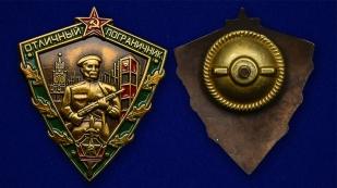 Знак Отличный пограничник СССР, 1963 год - аверс и реверс