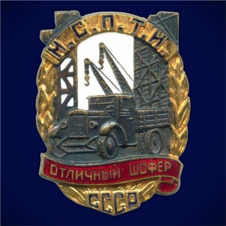 Знак Отличный шофёр МСПТИ СССР 1946 год