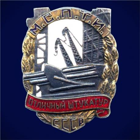 Знак Отличный штукатур МСПТИ СССР 1946 год