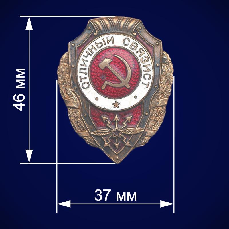 "Размер знака ""Отличный связист"" - 46х37 мм"