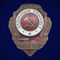 """Знак """"Отличный танкист"""""""