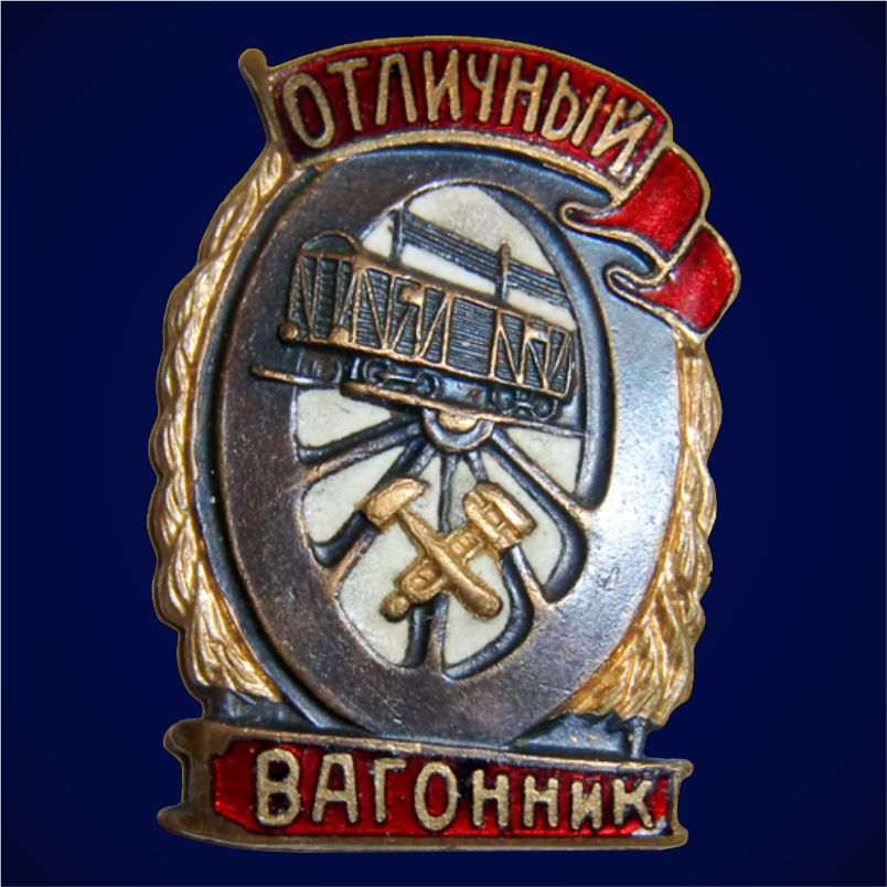 Знак Отличный вагонник 1943-1957 годы