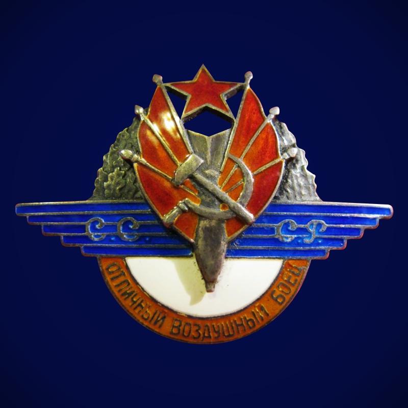 """Знак """"Отличный воздушный боец"""" - купить знаки СССР"""