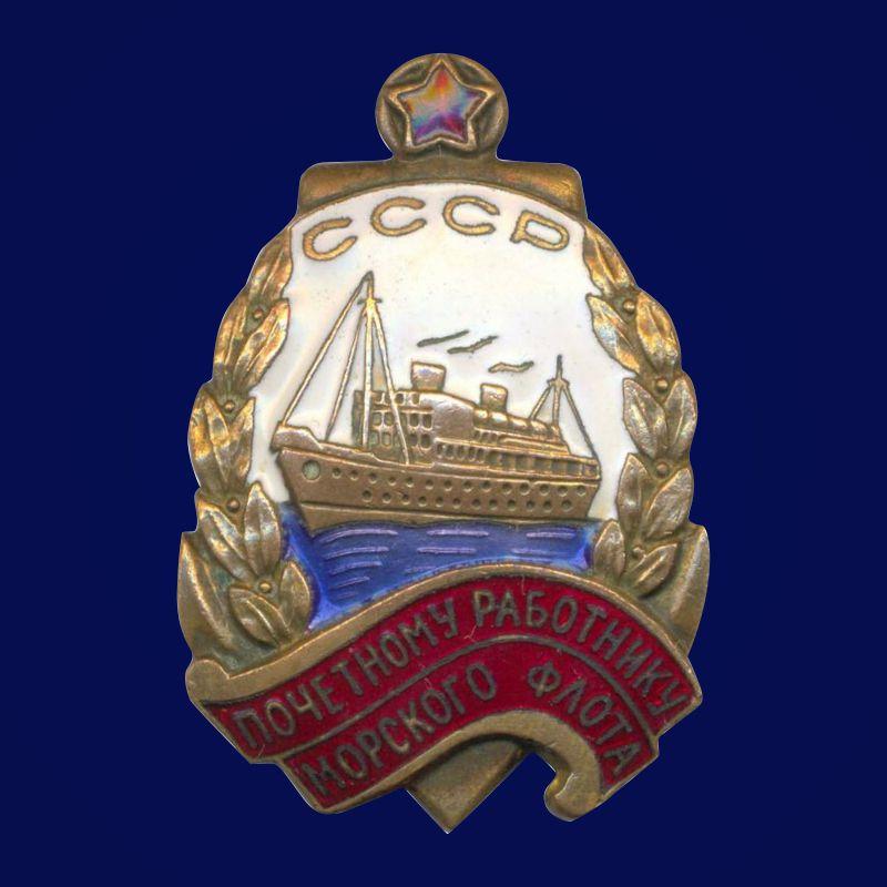 Знак Почётному работнику морского флота СССР 1946 год