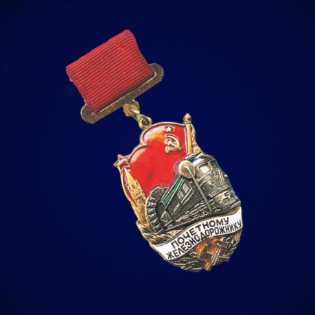 Знак Почётному железнодорожнику, образца 1960 года