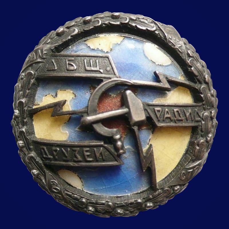Знак Почётный член общества друзей радио