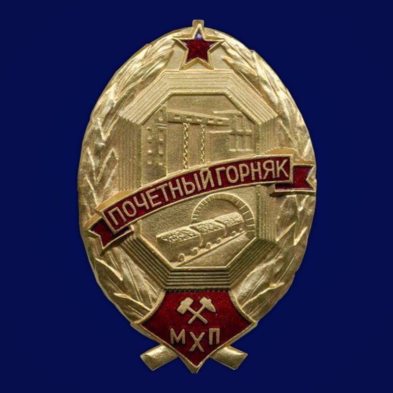 Знак Почётный горняк Министерства Химической Промышленности 1950-1951 годы