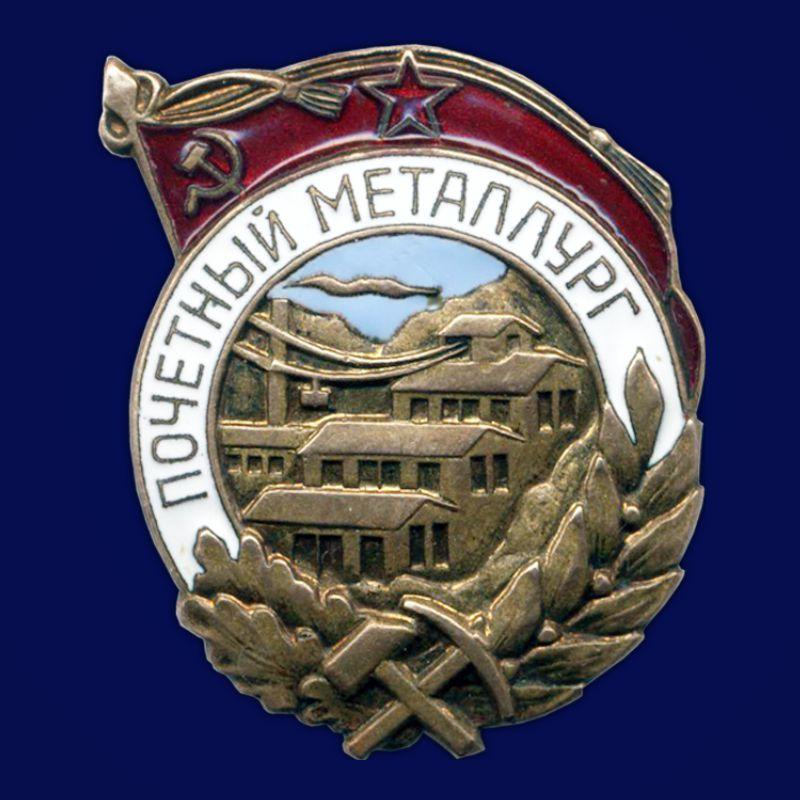 Знак Почётный металлург
