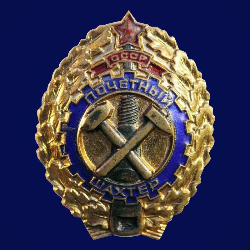 Знак Почётный шахтёр СССР
