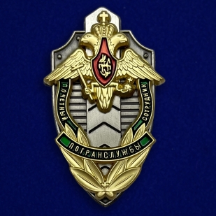 Знак Почетный сотрудник ФПС