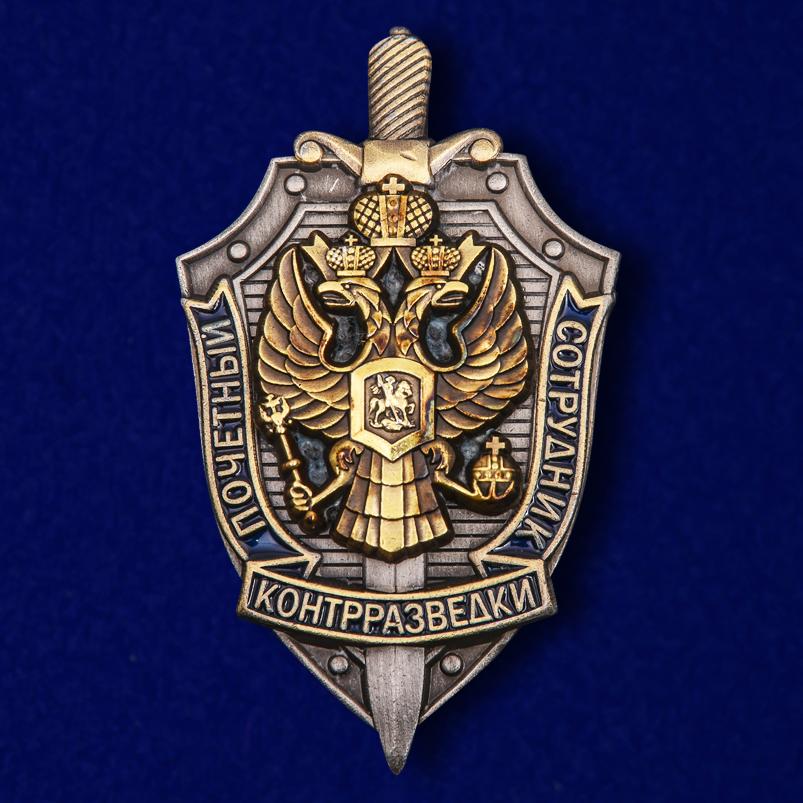 Знаки ФСБ России купить в Военпро