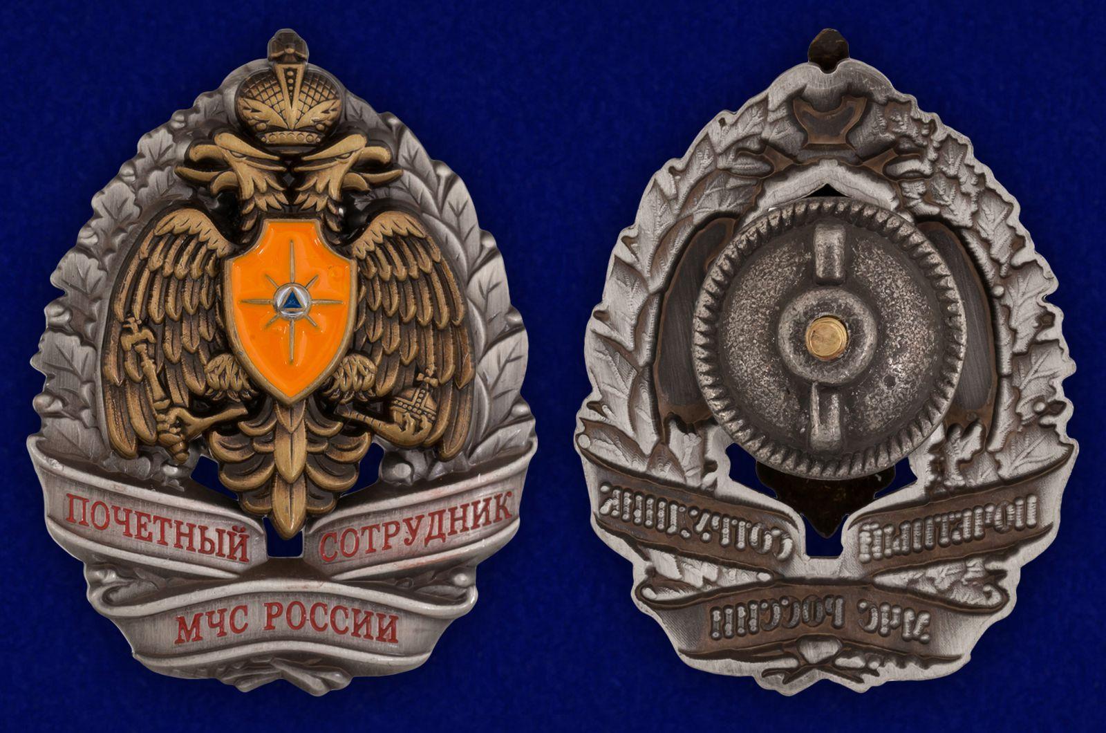 """Знак """"Почетный сотрудник МЧС России"""" - аверс и реверс"""
