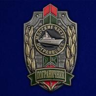 "Знак ""Пограничник МЧПВ"""