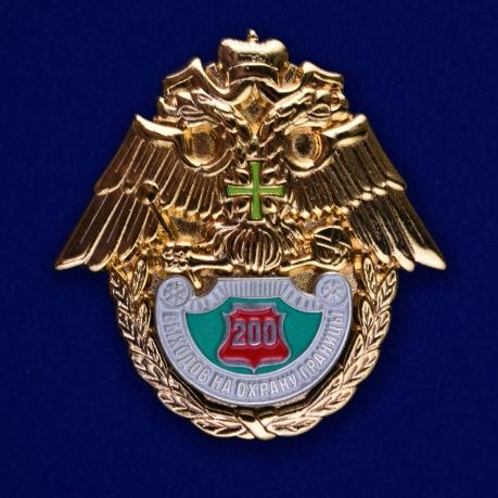 Знак пограничника «200 выходов на охрану границы»