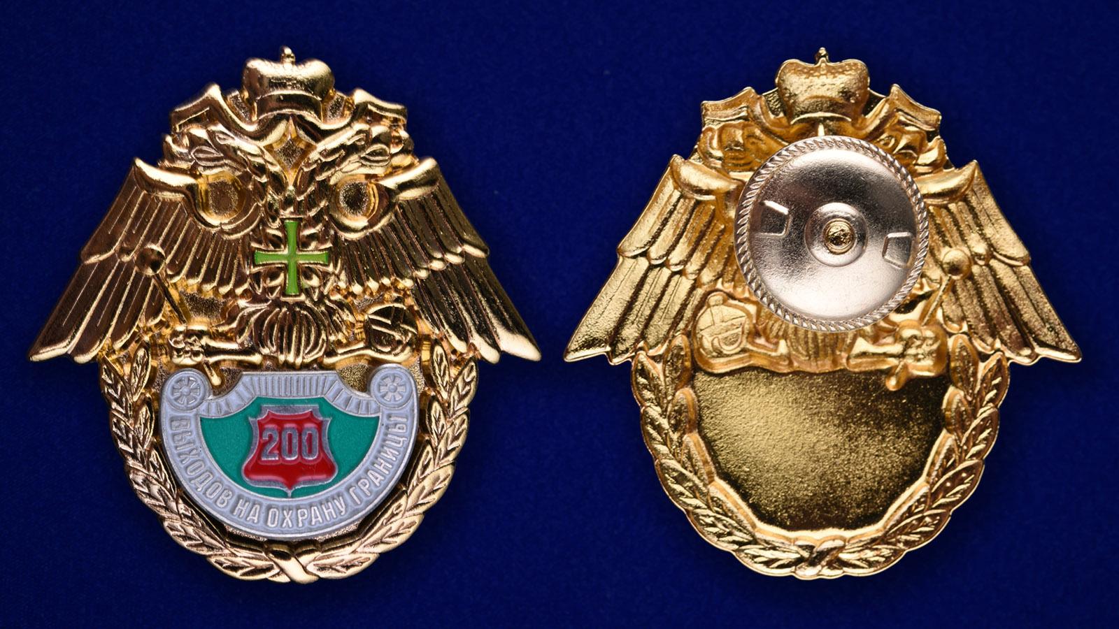 Знак ФПС России 200 выходов на охрану границы в бархатном футляре - Аверс и реверс