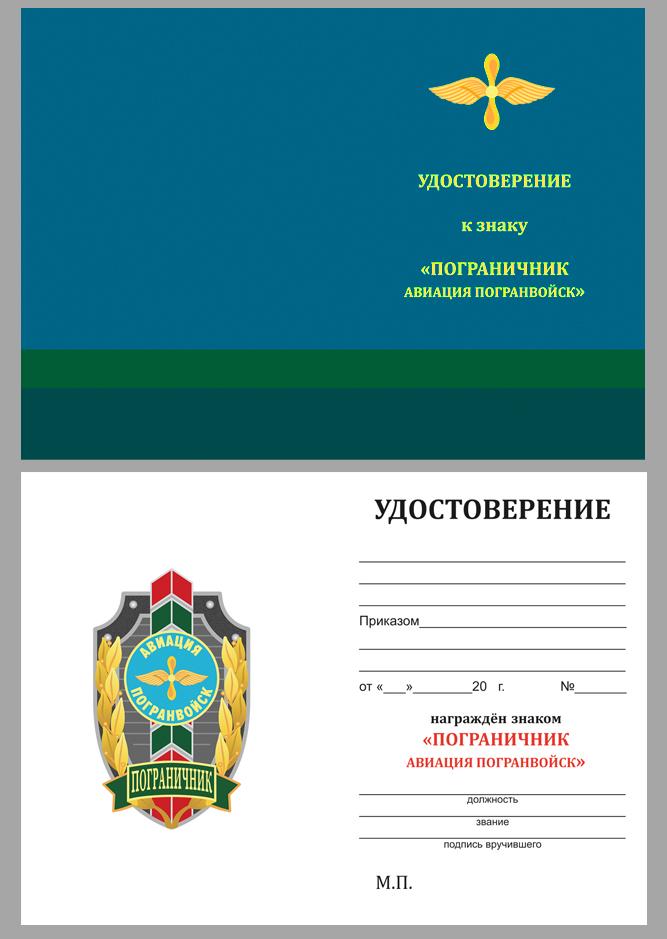 Удостоверение к знаку пограничника Авиации Погранвойск