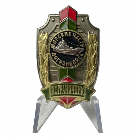 Знак пограничника МЧПВ на подставке