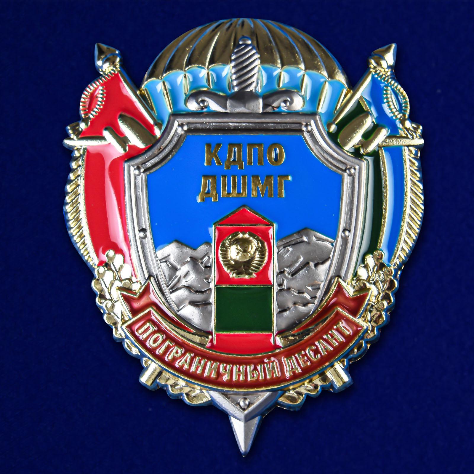 Знак Пограничного десанта КДПО ДШМГ на подставке