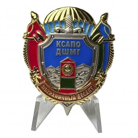 Знак Пограничного десанта КСАПО ДШМГ на подставке