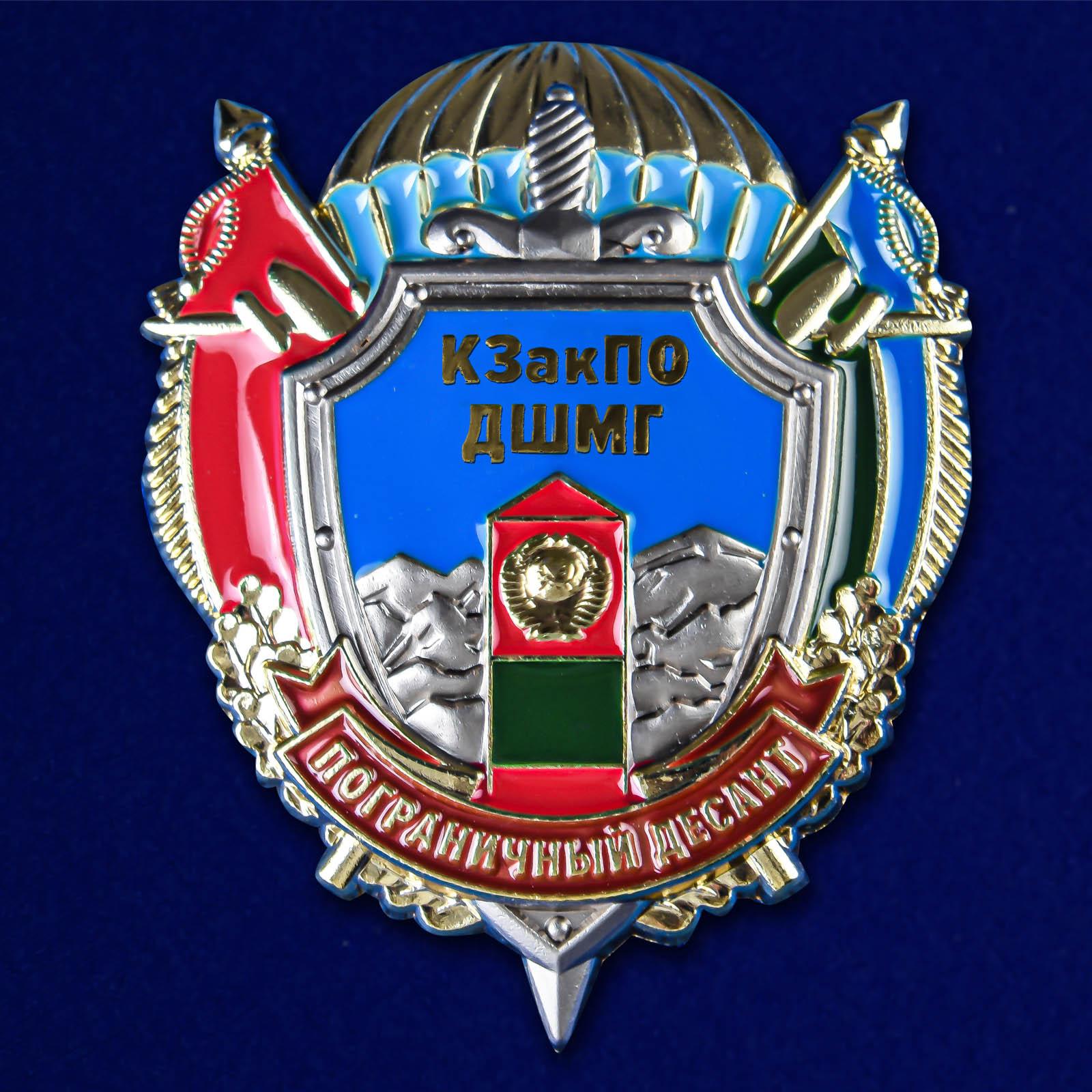 Знак Пограничного десанта КЗакПО ДШМГ на подставке