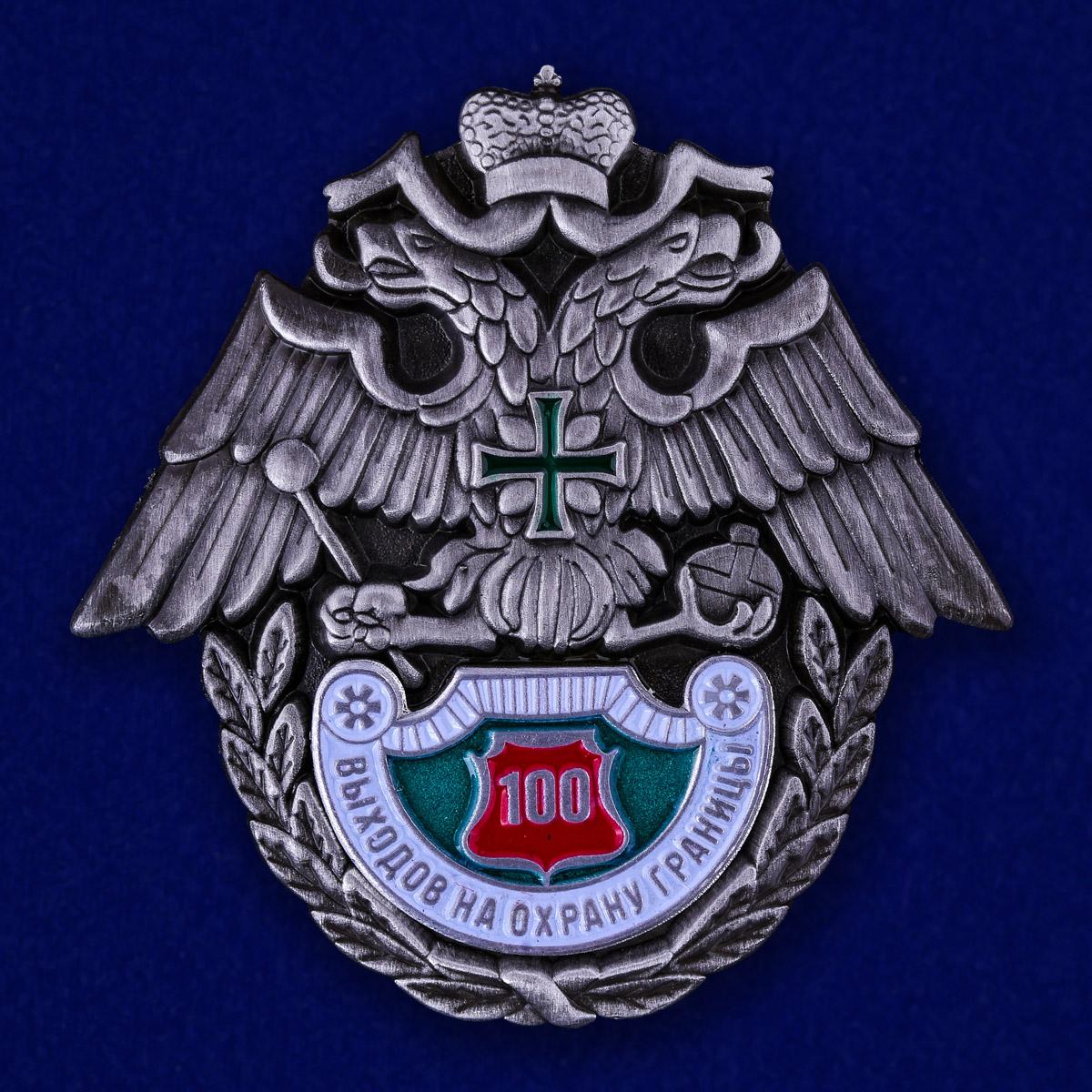 Знак ФПС России 100 выходов на охрану границы в бархатном футляре - Аверс