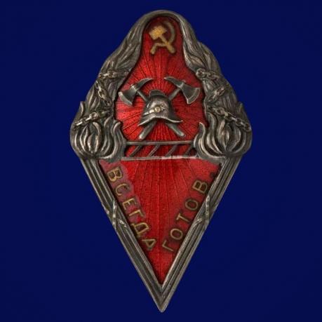 Знак пожарной охраны Всегда готов НКВД РСФСР