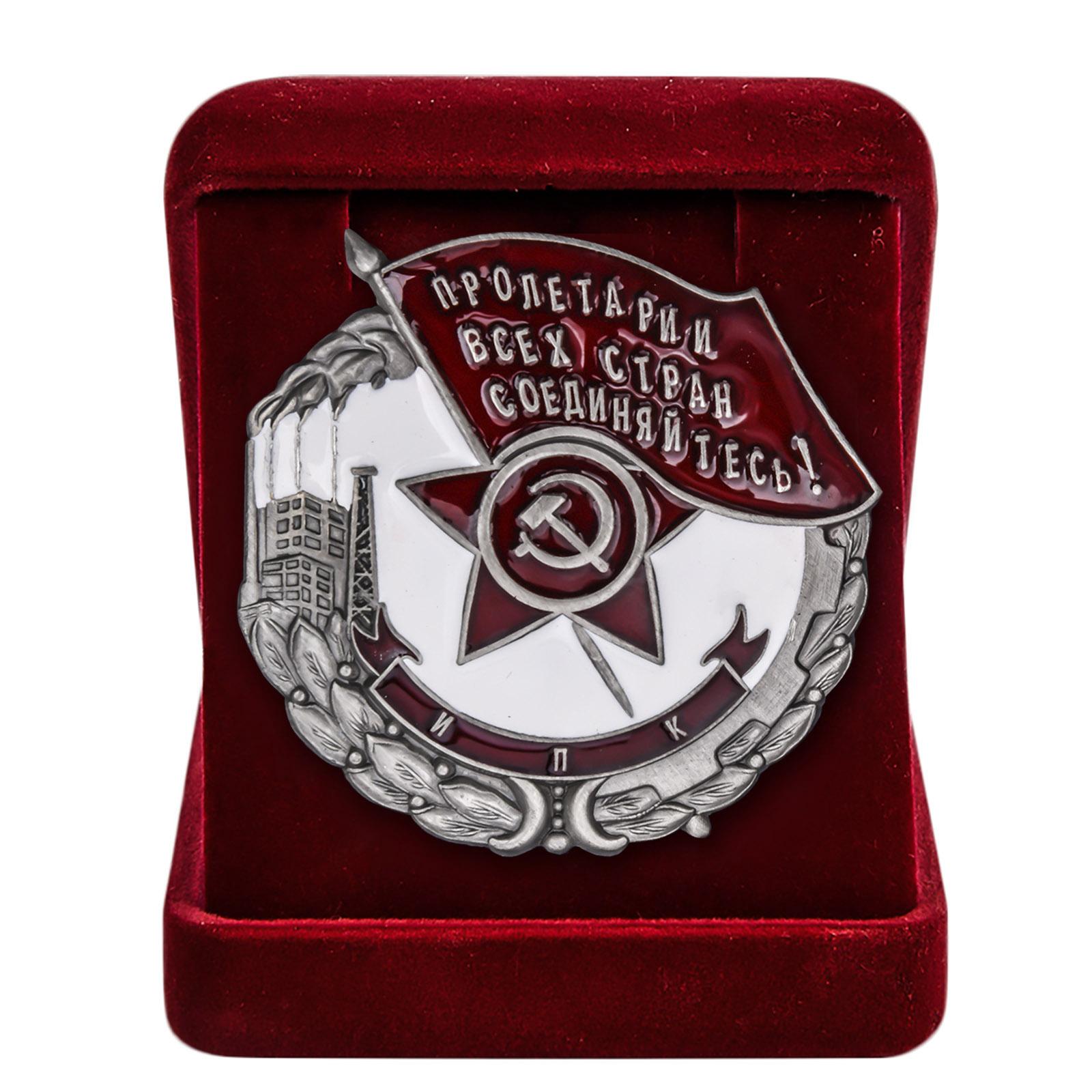 """Знак """"Пролетарии всех стран, соединяйтесь!"""" в футляре"""