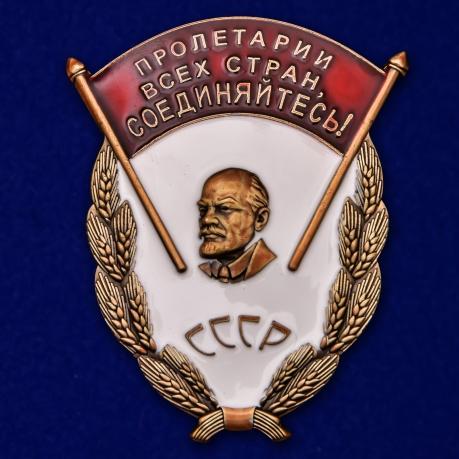 """Знак """"Пролетарии всех стран, соединяйтесь!"""""""