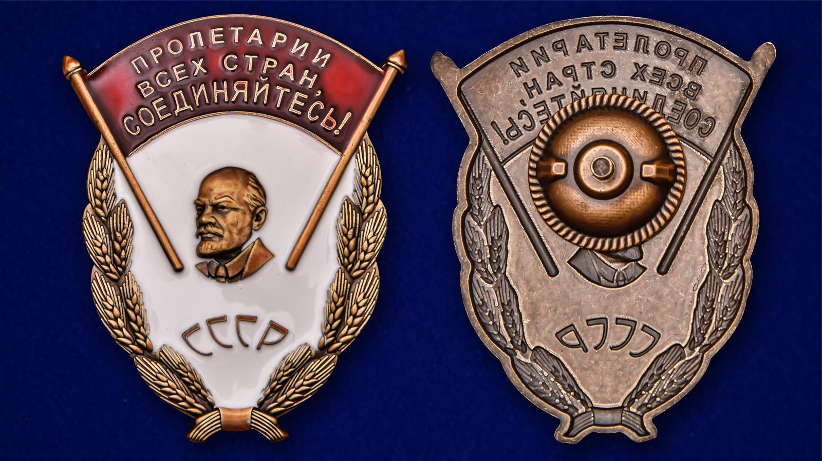 """Знак """"Пролетарии всех стран, соединяйтесь!"""" - аверс и реверс"""