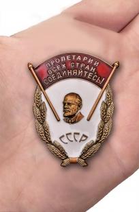 """Заказать знак """"Пролетарии всех стран, соединяйтесь!"""""""
