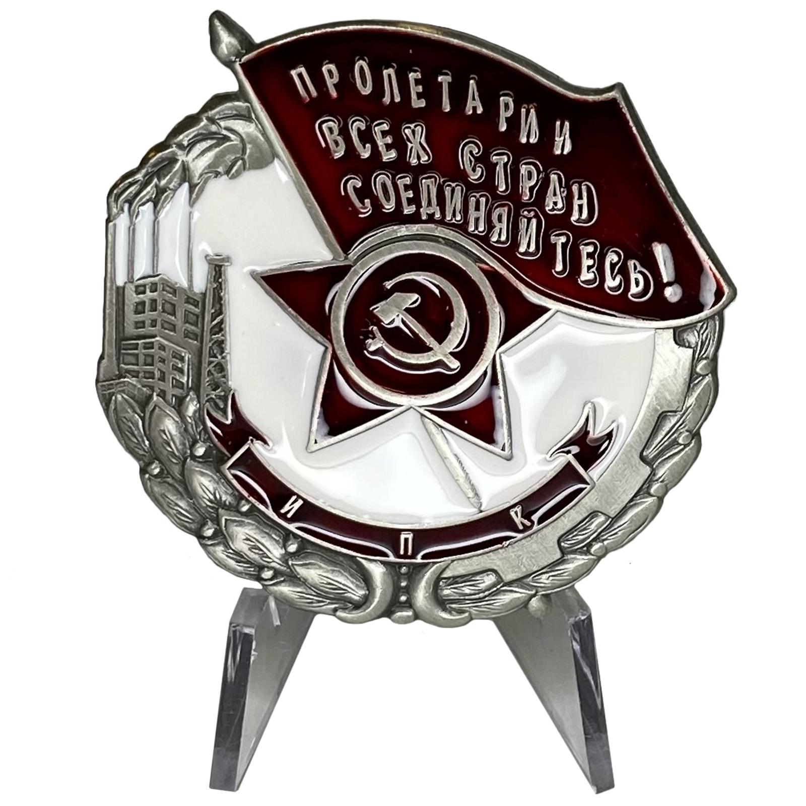 Знак Пролетарии всех стран, соединяйтесь на подставке