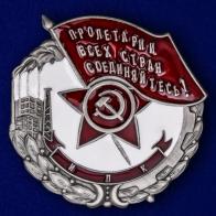 """Знак """"Пролетарии всех стран, соединяйтесь! Наилучшему ударнику"""""""