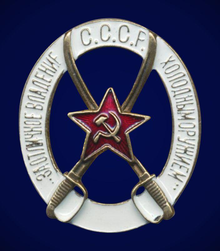"""Знак РККА """"За отличное владение холодным оружием"""""""