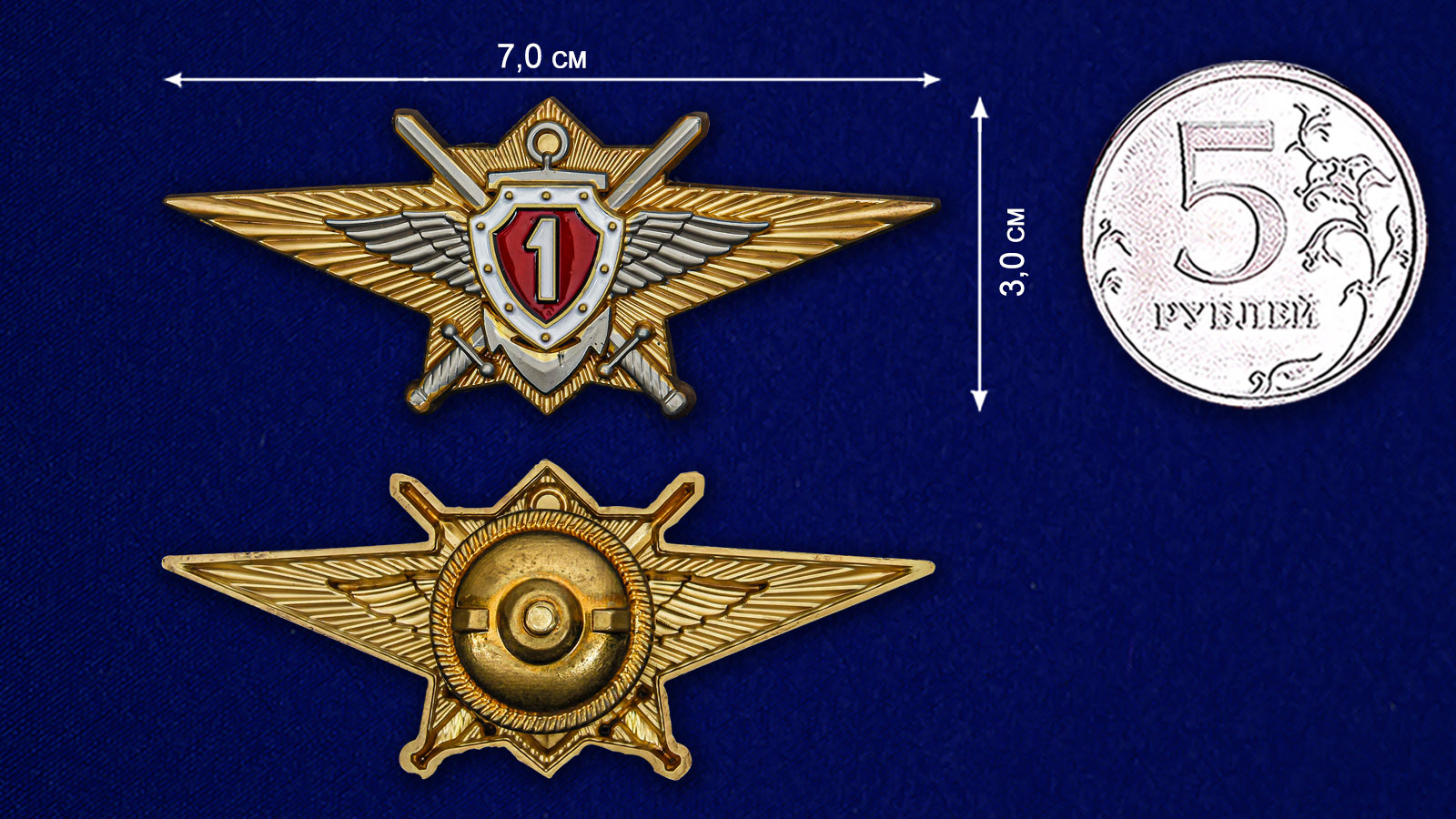 Знак Росгвардии Классная квалификация (специалист 1-го класса) - размер