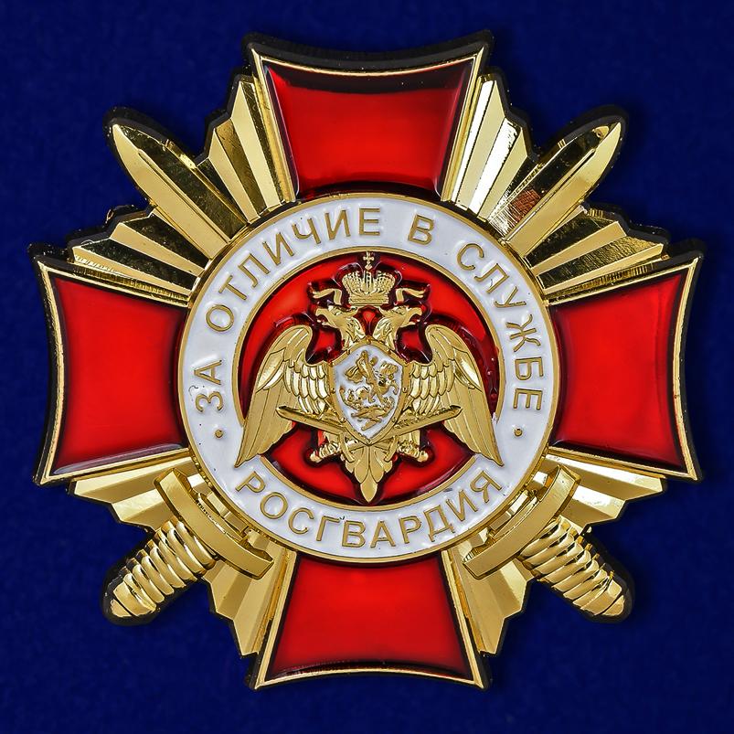 """Знак Росгвардии """"За отличие в службе"""" 1 степени купить в Военпро"""