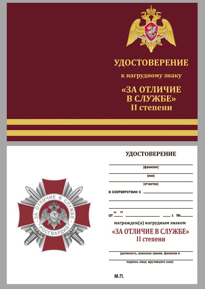 """Удостоверение к знаку Росгвардии """"За отличие в службе"""" 2 степени в бархатистом футляре с прозрачной крышкой"""