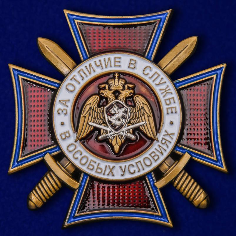 Купить нагрудные знаки Росгвардии России