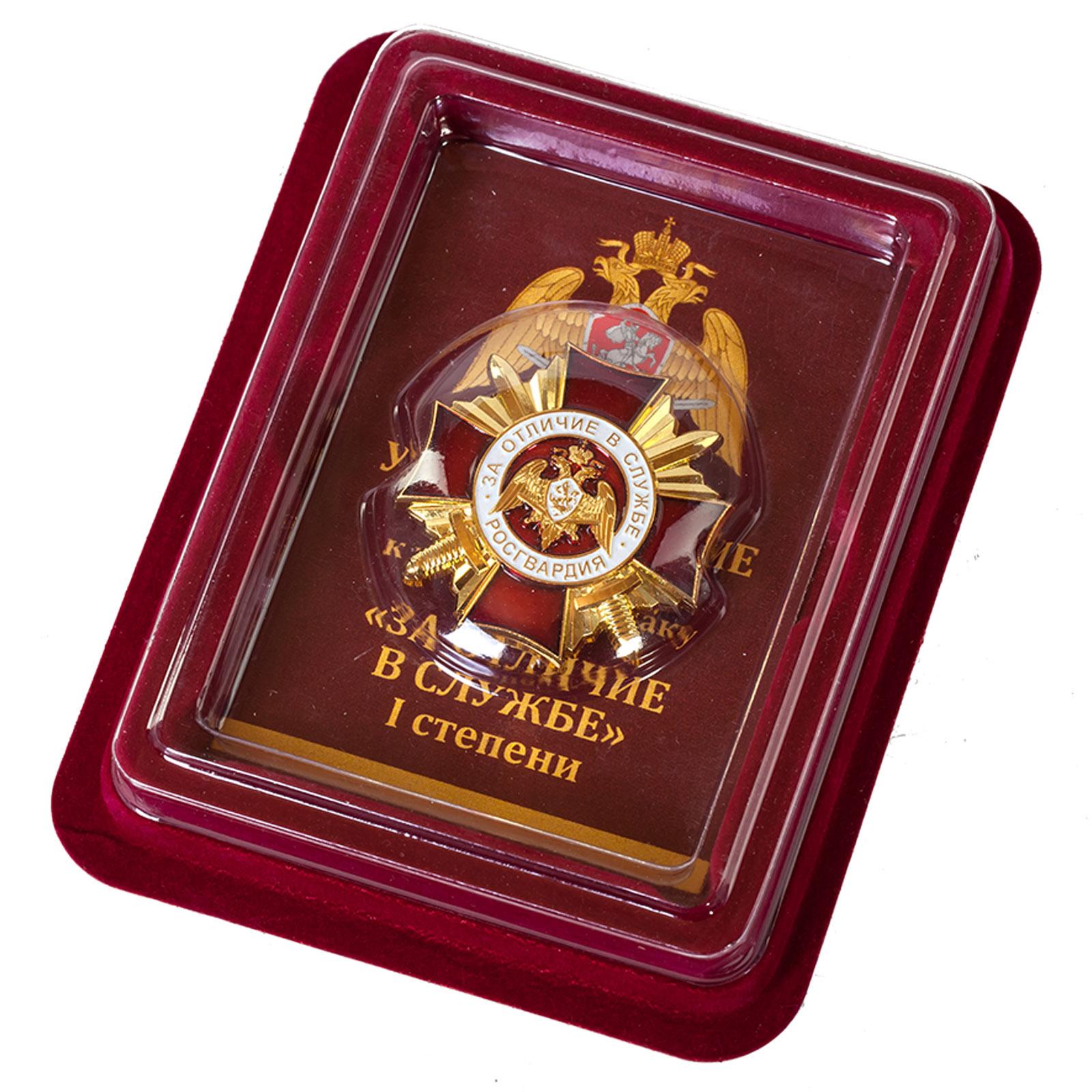 """Знак Росгвардии """"За отличие в службе"""" 1 степени"""