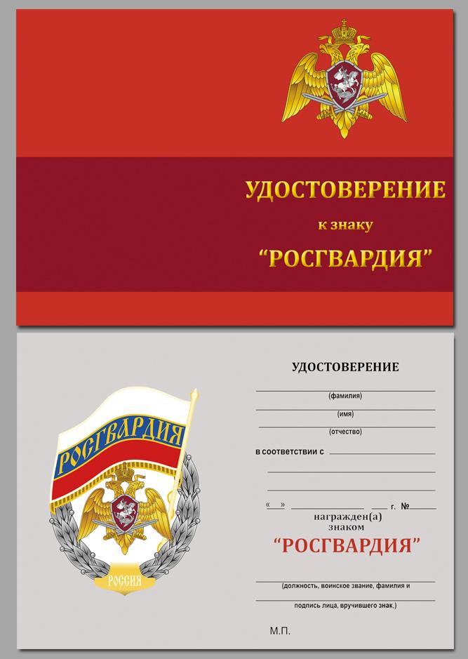 """Удостоверение к знаку """"Росгвардия"""" в бархатистом футляре из флока"""