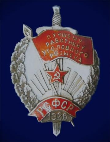 """Знак РСФСР """"Лучшему работнику Уголовного Розыска"""" 1926"""