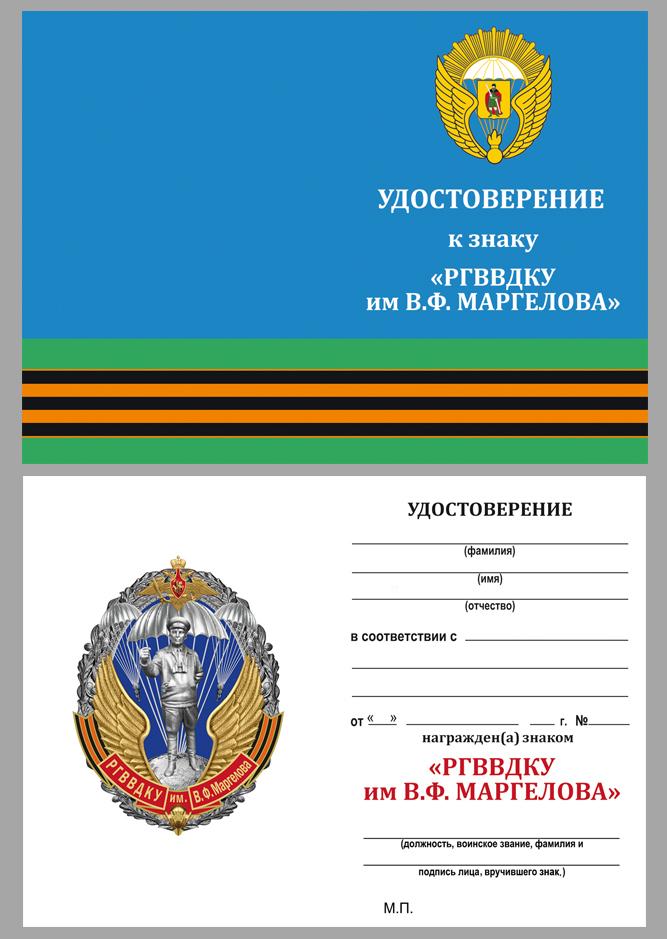 Знак РВВДКУ с удостоверением